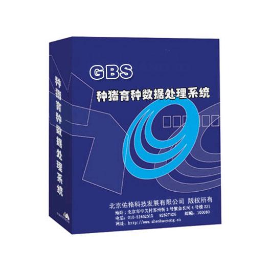GBS种猪新万博manbetx官网意甲数据管理与分析系统