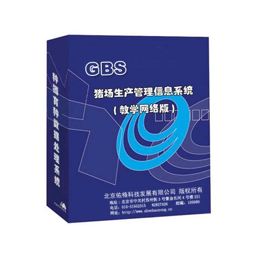 GPS万博manbetx官网登录生产管理信息系统(教学网络版)
