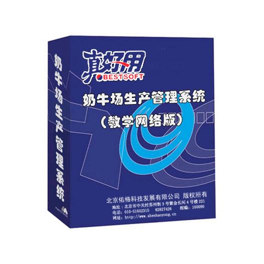 奶牛场生产管理系统(教学网络版)