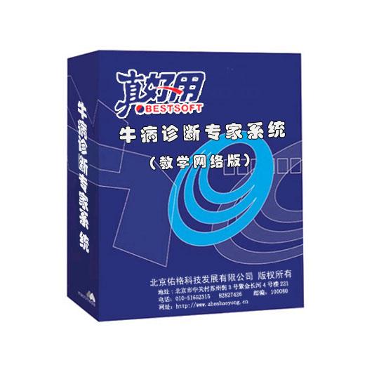 牛病诊断专家系统(教学网络版)