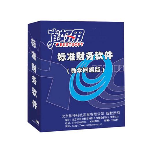 标准财务软件(教学网络版)